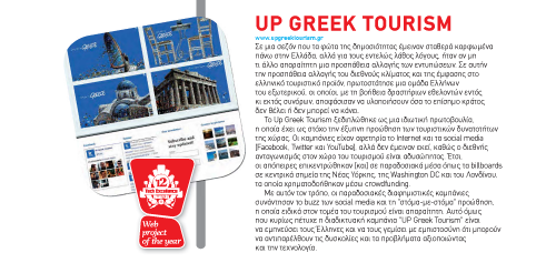 To UP GREEK TOURISM είναι το Web Project of the Year 2012